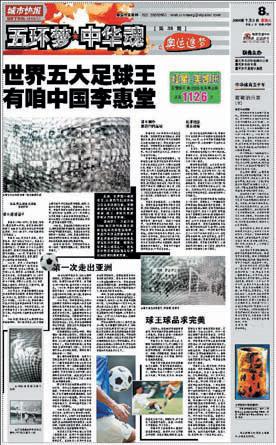 1966年世界五大足球王中国李惠堂跻身其中(图)