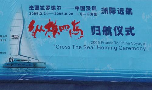 图文-骑士号返航仪式隆重举行深圳静待英雄凯旋