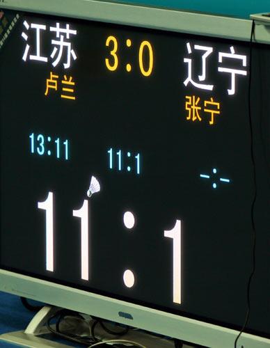 图文-十运羽球女团小组赛战况 计分牌显示卢兰
