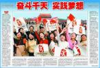 图文-媒体号外聚焦北京奥运吉祥物《竞报》封底