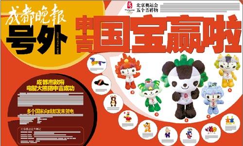 图文-媒体号外聚焦奥运吉祥物《成都晚报》封面