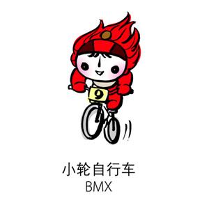 图文-奥运吉祥物福娃小运动健将小轮自行车
