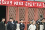"""图文-""""中国形象.龙的正名""""交流会为奥运为中国"""