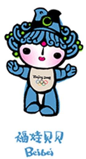 北京奥运吉祥物 福娃贝贝是水上运动的高手图片