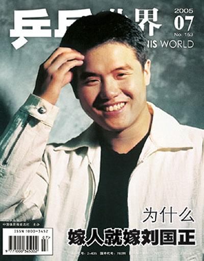 图文-《乒乓世界》2005第7期封面嫁人就嫁刘国正