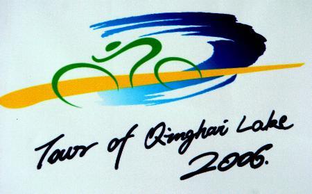 图文-第五届环青海湖自行车赛会徽亮相简约大方