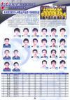 图文-06-07赛季全国男排联赛16强北航