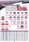 图文-06-07赛季全国女排联赛16强四川九寨沟