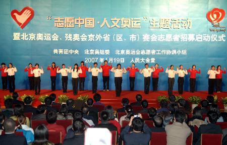 图文-08奥运京外志愿者招募启动唱响奉献奥运之歌