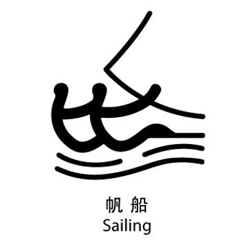 图文-北京残奥会体育图标发布帆船