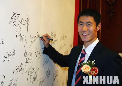 组图-世乒赛庆功会在京举行王励勤在冠军墙上签字