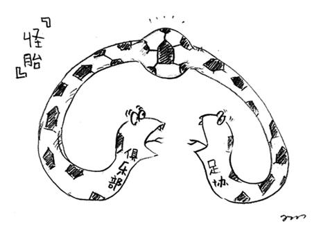 姜末画张嘉树诗:足协俱乐部一个怪胎两个脑袋
