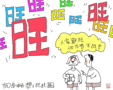《北方体育报》姜末画张嘉树诗:狗年就足球不