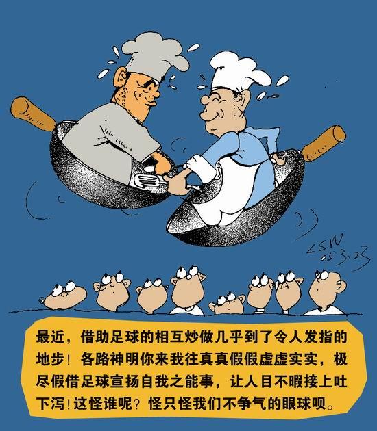 刘守卫江湖:漫画炒作王珀江洪谁是真陷阱_评a江湖高手漫画图片