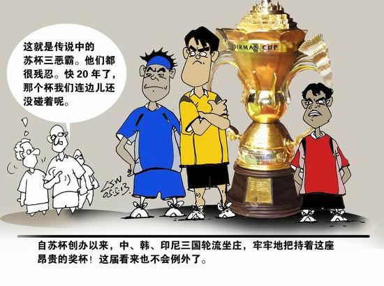 """刘守卫漫画:传说中的苏迪曼杯""""三恶霸"""""""