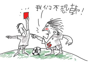 姜末漫画张嘉树诗:球霸嘴脸