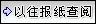 13秒42轻松进入决赛万众瞩目之战刘翔信心十足