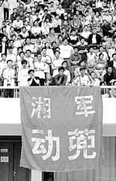 湘军顺利通过足协注册战中甲即将开赴首个客场