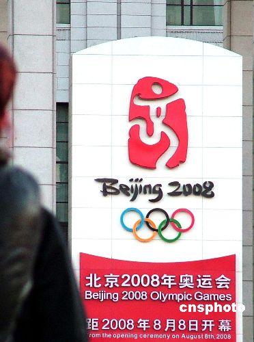 奥运市场开发:共享2008发展机遇多方将实现共赢