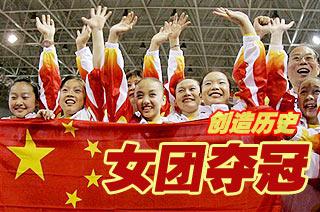 美联社:中国体操女队夺冠是北京奥运成功的好兆头