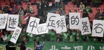 图文-北京现代胜上海申花球迷在看台打出横幅