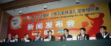 图文-苏迪曼杯在京举行发布会与会嘉宾兴高采烈