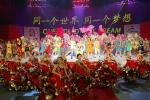 图文-北京2008奥运主题口号揭晓演员献上精彩歌舞