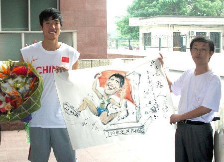 图文-刘翔打破110米栏世界纪录接受漫画生日礼物