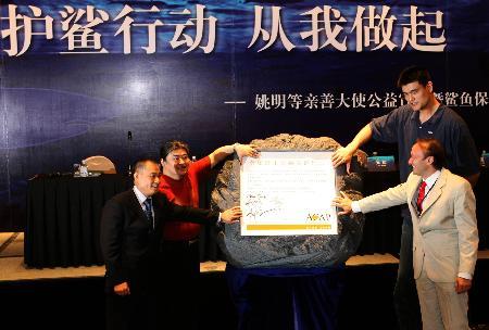 图文-姚明携手李宁刘欢护鲨保护环境你我同在