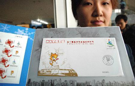 图文-国家邮政局发行亚冬会纪念邮票首日封同步发行