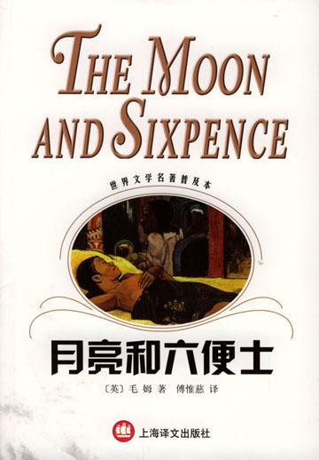 《月亮和六便士》