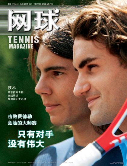 《网球》杂志2006年4月号:ATP世界排名之乱(图)