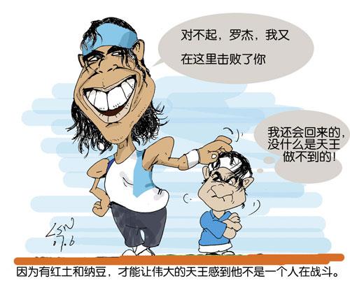 刘守卫漫画-只有纳豆和红土能让费德勒不独孤求败