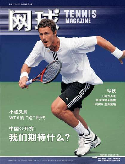 《网球》杂志10月号:中国公开赛我们看什么?