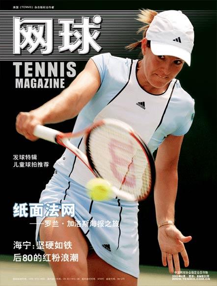 《网球》杂志6月号:罗兰・加洛斯的艺术之旅(图)