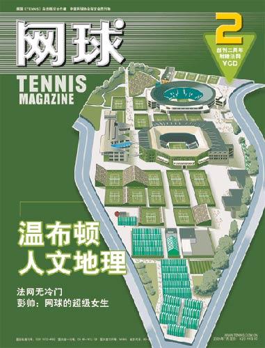《网球》杂志7月号:温布顿地理(附图)