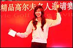 谢东娜获奖兴高采烈