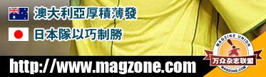 万众电子杂志-世界杯F组猜想桑巴军团傲视群雄