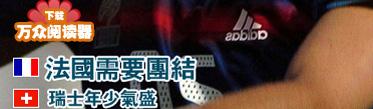 """万众电子杂志-世界杯G组猜想团结法国避免""""滑铁卢"""""""