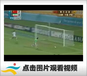 视频-伊朗松散防守海滨妙射中柱国奥憾失金球时刻