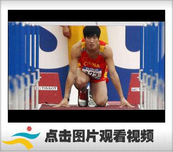 视频-刘翔轻松晋级110米栏决赛飞人预赛全程回放