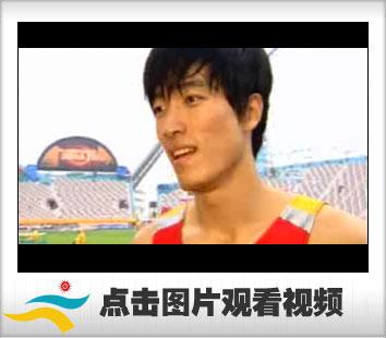 视频采访-刘翔:他们先跑我追就行破世界纪录悬