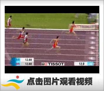 视频-刘翔13秒15卫冕亚运冠军飞人破纪录全程回放