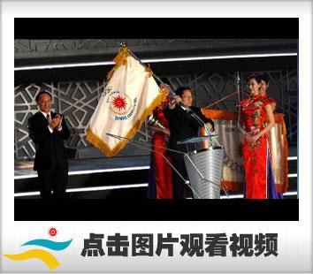 视频-闭幕式回放:刘鹏传递张广宁高举理事会会旗