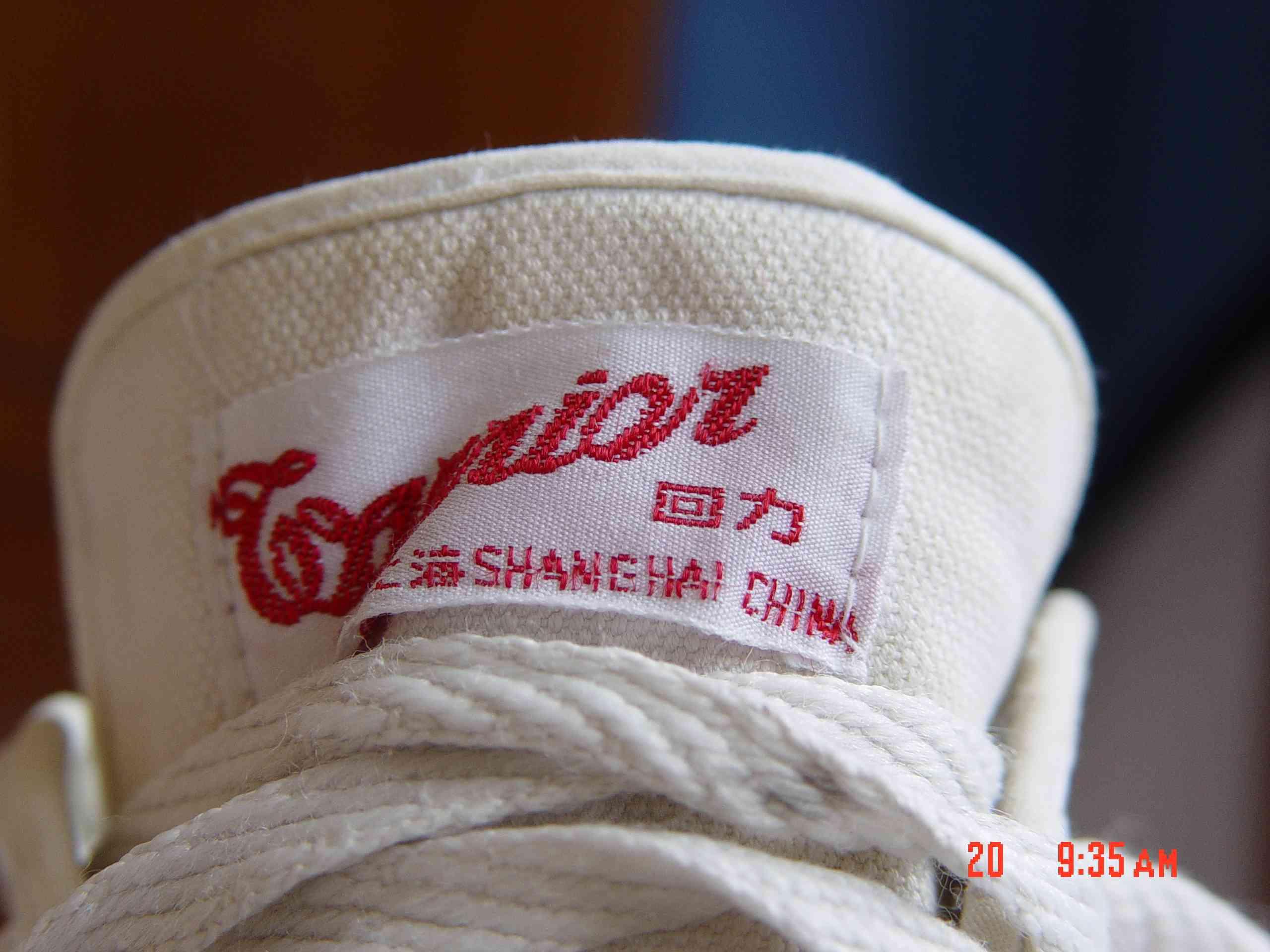 国产回力,中国的复古鞋