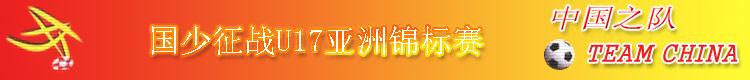 U17国少队称雄亚洲锦标赛