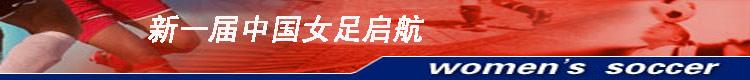 新一届中国女足启航