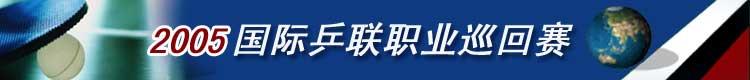 2005年国际乒联巡回赛