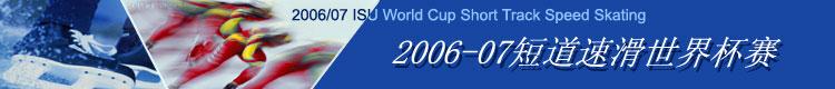 06-07世界杯短道速滑赛