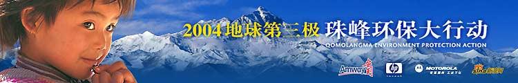 珠峰环保大行动2004